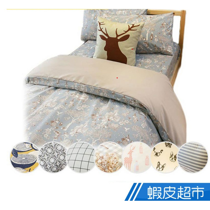 棉床本舖 北歐風床包枕套組 單人/雙人2件組/3件組 台灣製造 現貨 蝦皮直送