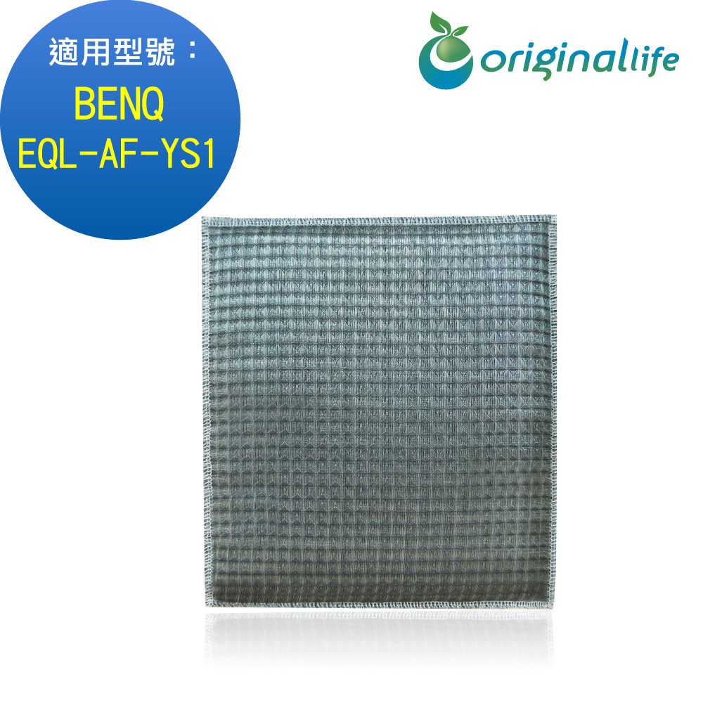 【Original Life】長效可水洗  超淨化空氣清淨機濾網 適用BENQ:EQL-AF-YS1
