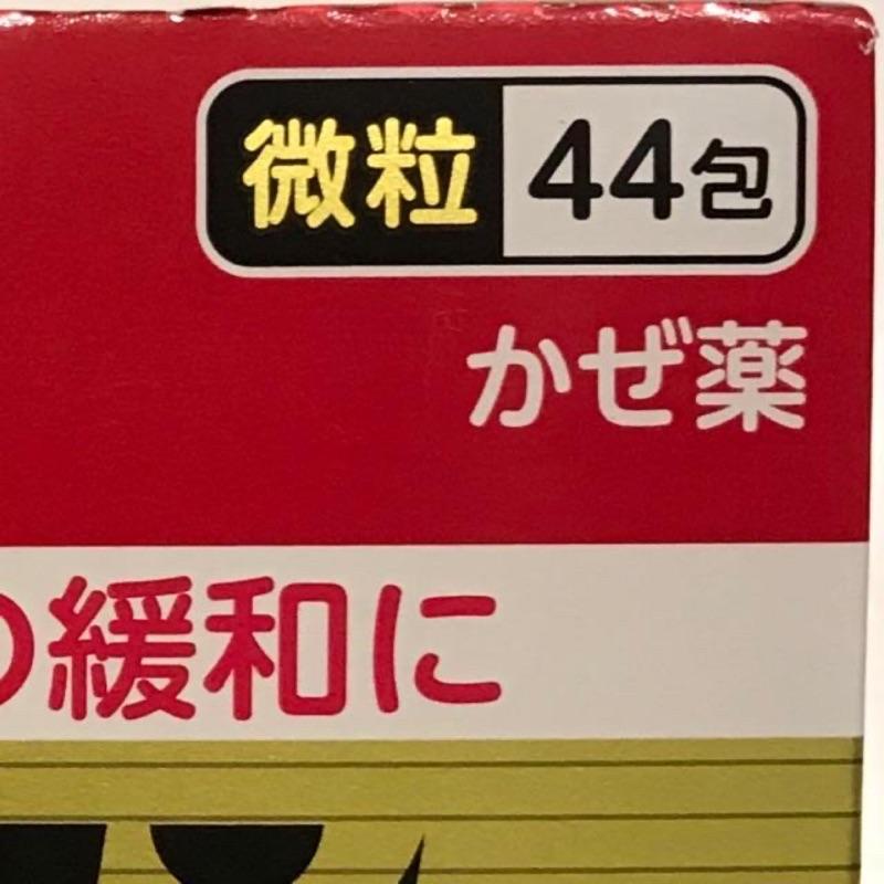 預購 日本  大正微粒  44