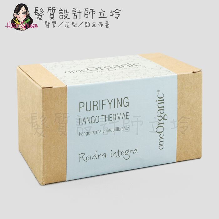 立坽『沖洗式調理』新德揚公司貨 omeOrganic橄欖奇蹟 白樺葉淨化泥(整盒) IS02 IS03 IS04