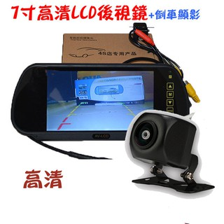 高解析 7吋後視鏡螢幕或7吋螢幕 (LCD)(寶馬接頭)+【升級款】星光夜視 SONY MCCD 倒車監視器 倒車顯影