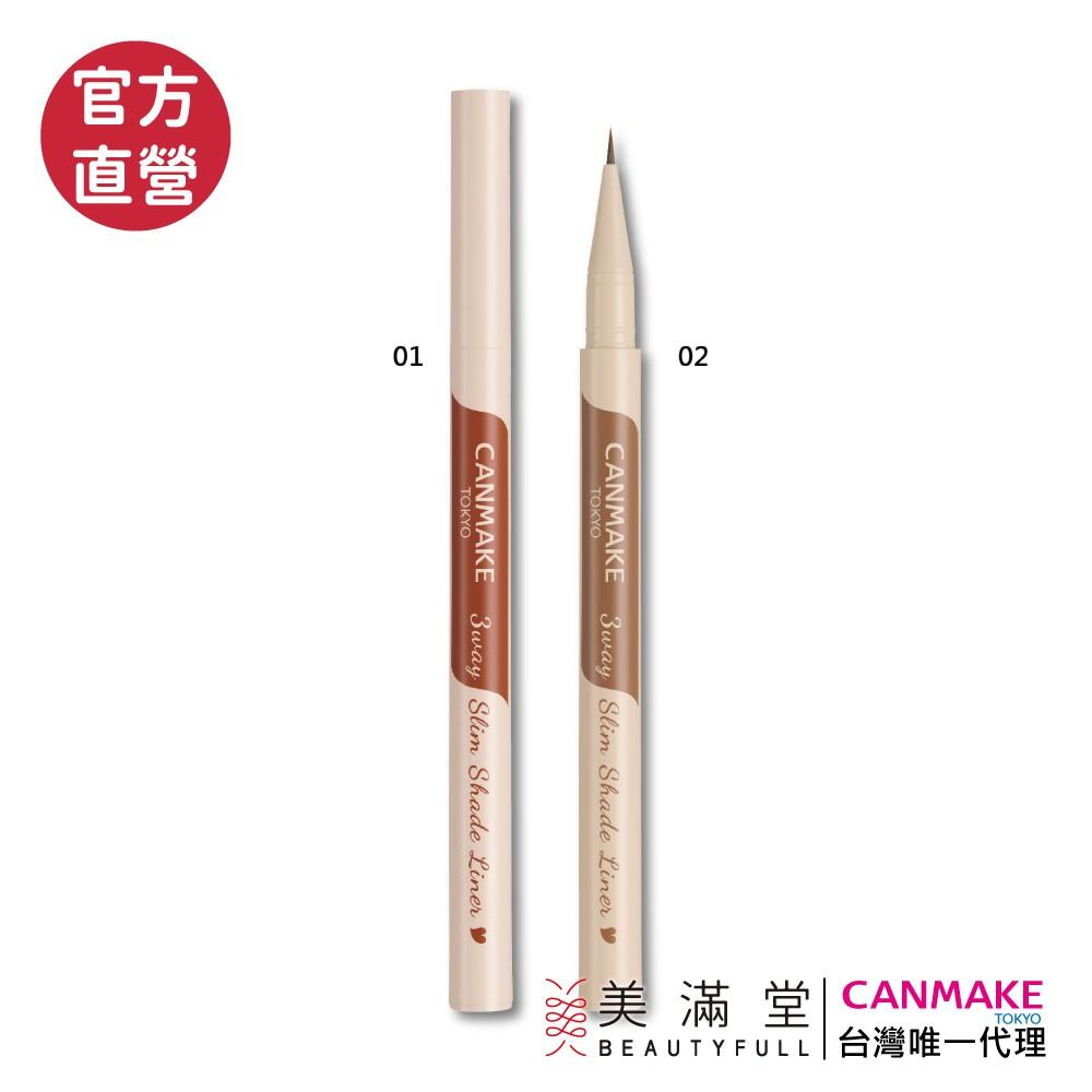CANMAKE 三合一激細眼妝筆 (2020冬 全新上市 )【官方直營 美滿堂Beautyfull】
