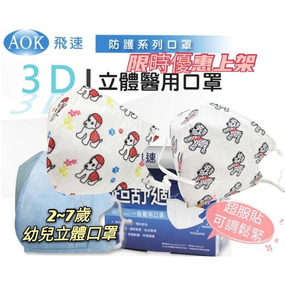 限時優惠[許願兔購物] OAK幼幼口罩/ OAK幼兒立體口罩/3D立體幼童口罩/飛迅3D立體醫用口罩/AOK醫療口罩幼兒