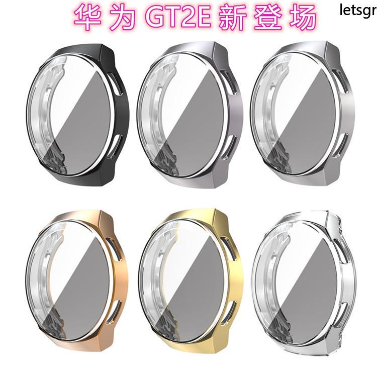 多色可選 華為手錶 watch GT2E 電鍍全包 TPU保護套 GT2E錶殼 華為 防摔防刮傷 手錶保護套