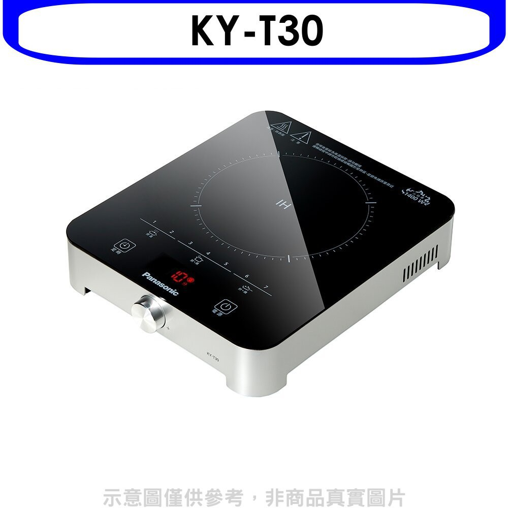 Panasonic國際牌【KY-T30】IH電磁爐 分12期0利率
