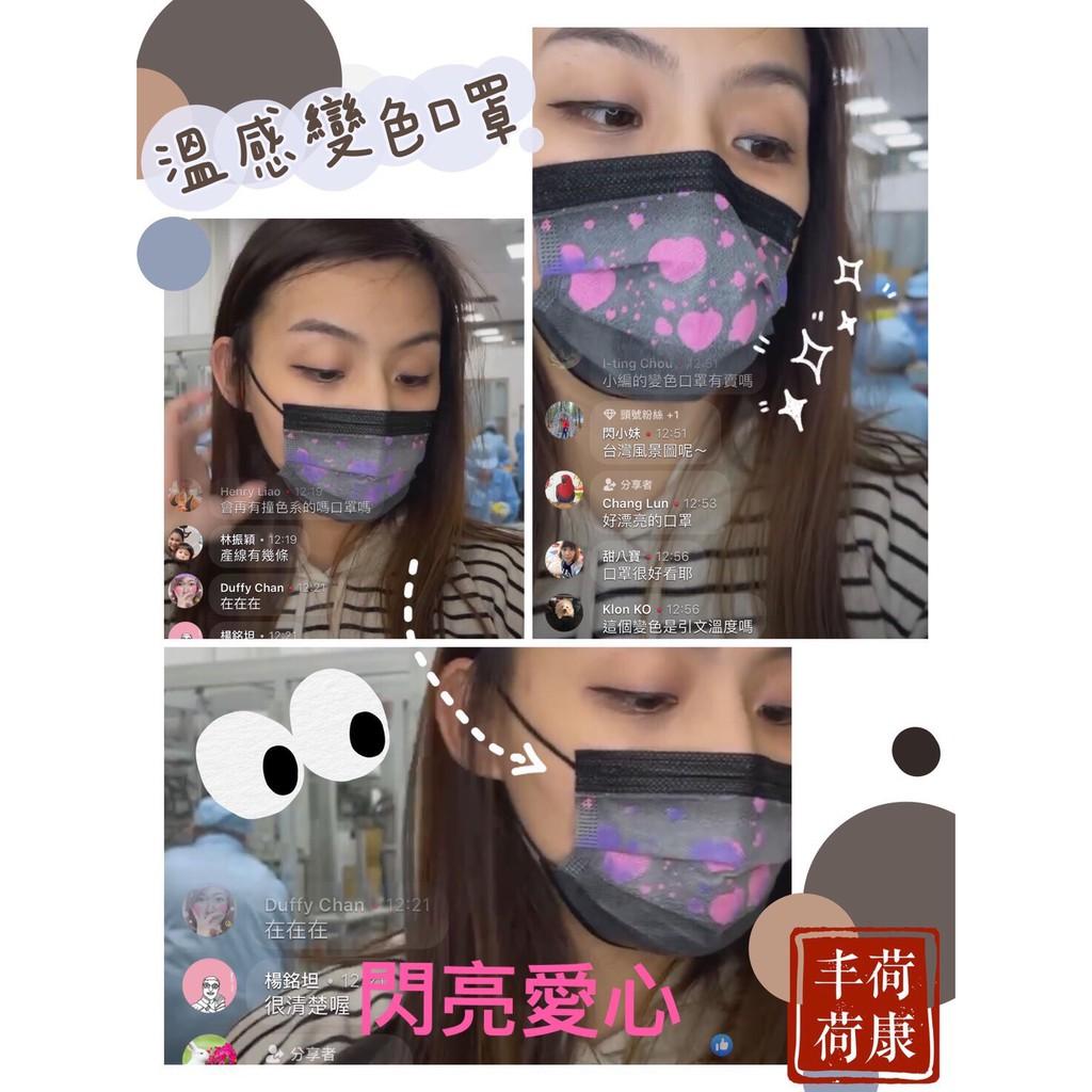 (現貨供應) 感溫口罩 閃亮愛心 荷康(丰荷)  感溫系列 醫療級成人平面口罩 一盒30入