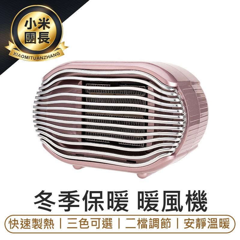 【 冬季新款PTC陶瓷】電暖器 迷你暖風機 速熱暖氣器 衛浴暖器 電暖爐 暖風扇 冬天 循環升溫器 電暖器-陶瓷式 現貨