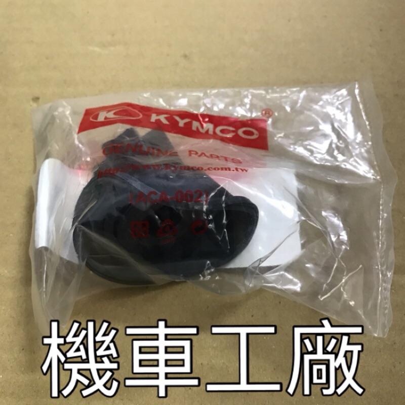 機車工廠 頂客250 EGO250 頂客 EGO 250CC 適用 真空活塞閥 化油器膜片 真空閥 KYMCO 正廠零件