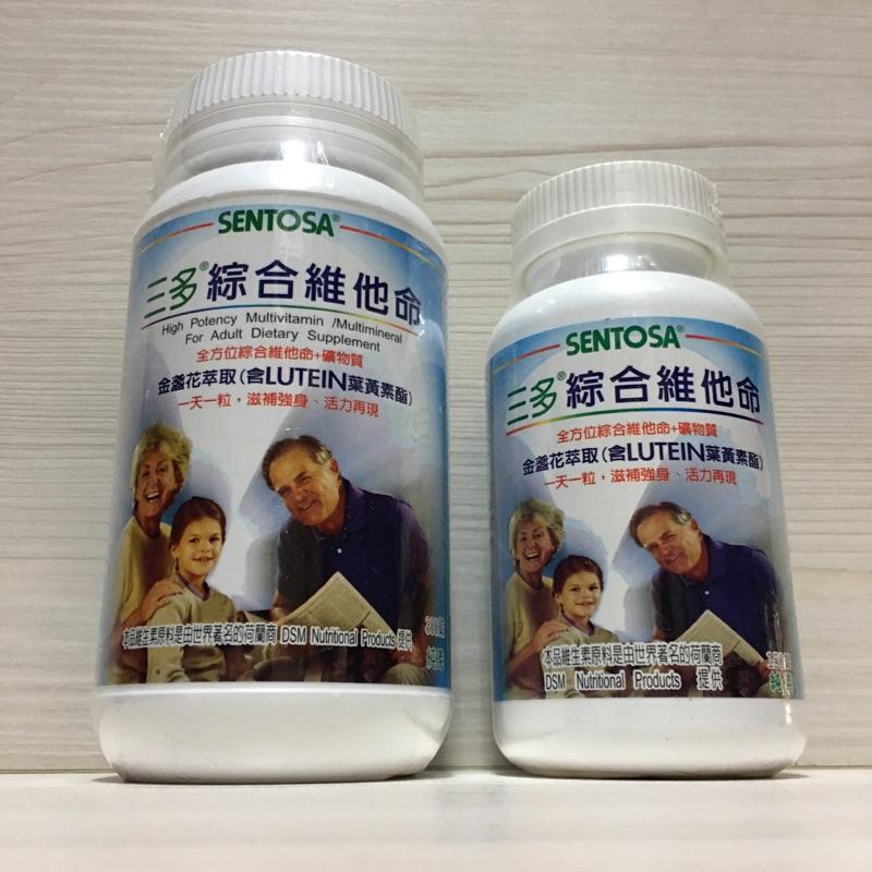 三多 綜合維他命 300錠/150錠 純素