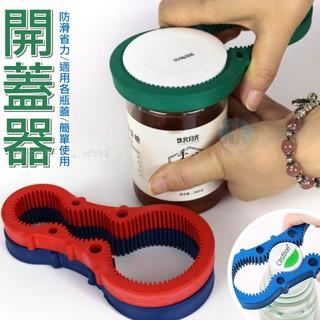 防滑省力開蓋器 多尺寸8字開罐器 開蓋器  台灣現貨供應
