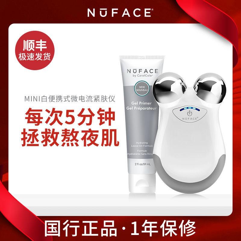 美容儀NUFACE Mini微電流提拉緊致美容儀瘦臉神器家用臉部美容儀