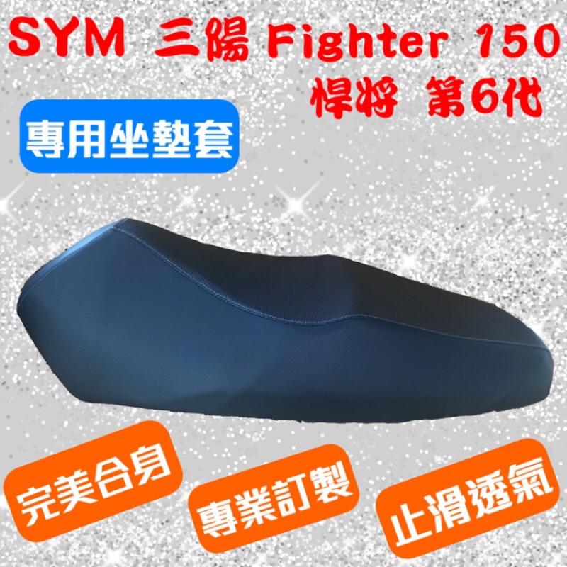 [台灣製造] SYM 三陽 Fighter 150 第六代 悍將 第六代 機車專用坐墊套 坐墊修補 附高彈力鬆緊帶