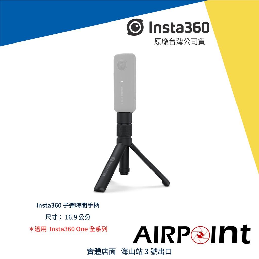 【AirPoint】Insta360 One R X2 多功能子彈時間手柄 子彈時間 全景 環景 360度 暫停 腳架