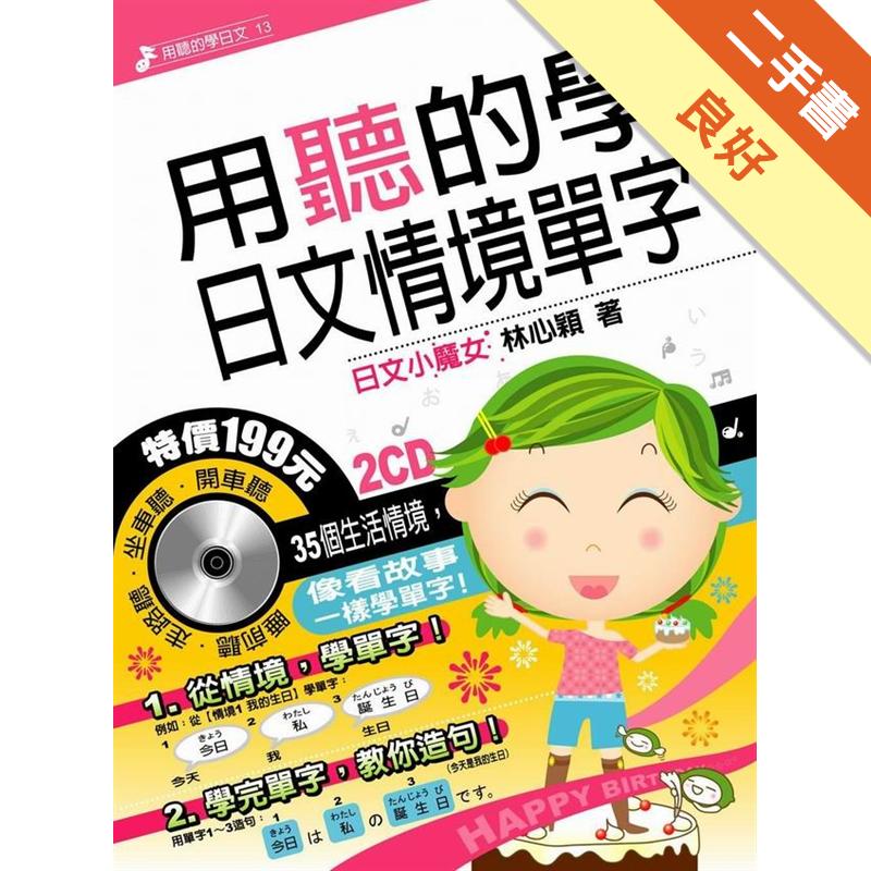 用聽的學日文情境單字[二手書_良好]6665