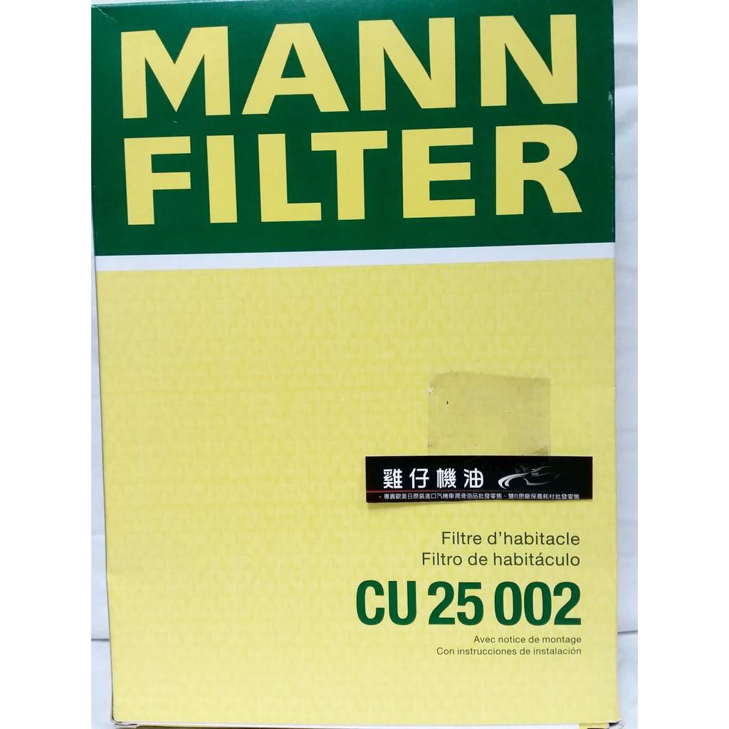 【雞仔機油】MANN CU25002 室外 冷氣濾網 W205 GLC GLE W213 GL W166