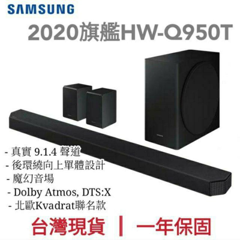 ♥雙11優惠 台灣現貨♥獨家保固 三星 HW-Q950T Soundbar 聲霸 Q80R 家庭劇院 Q90R