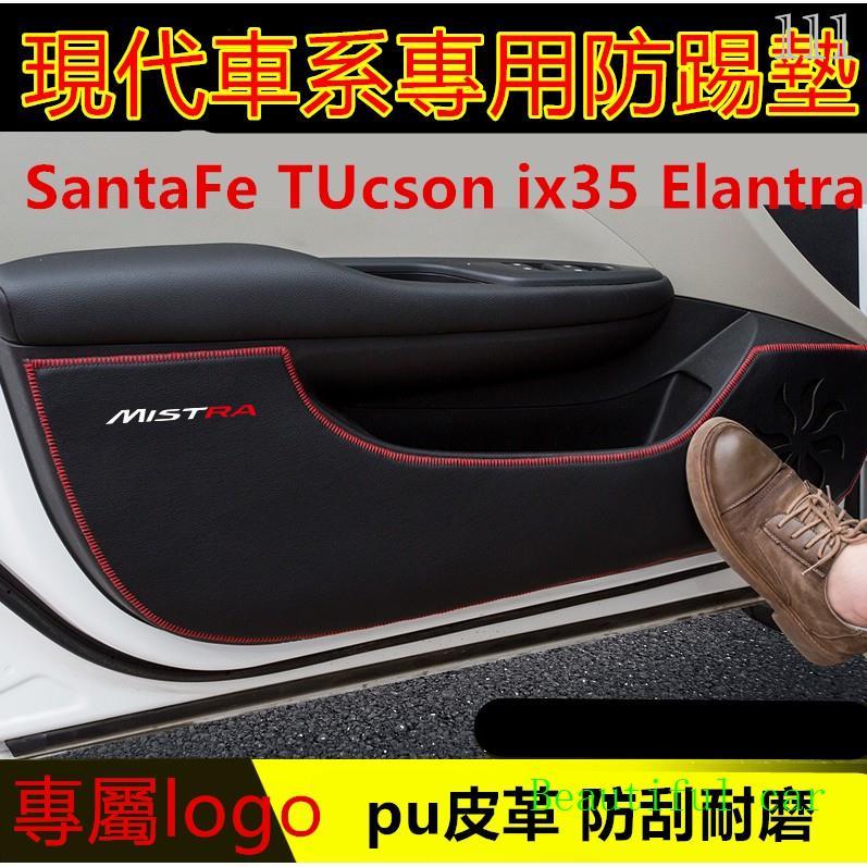 現代HYUNDAI改裝 裝飾 車門防踢墊 皮革防踢墊 專車專用SantaFe TUcson ix35 Elantra