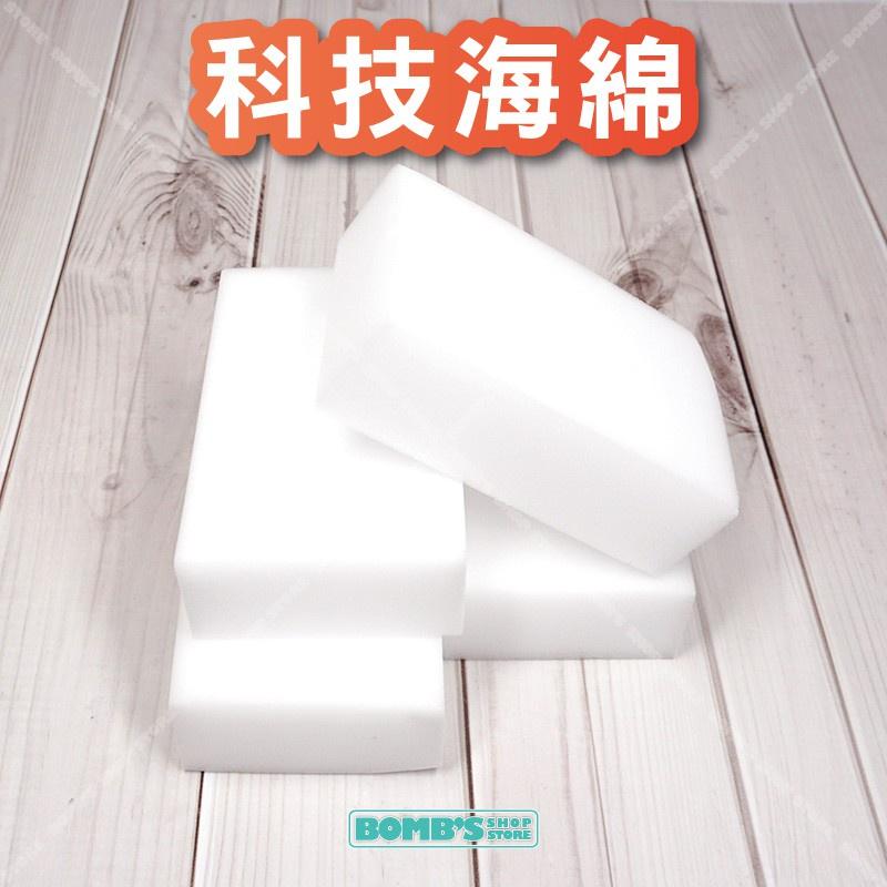 現貨 科技海綿 11×7×3cm 科技泡棉 奈米海綿 魔術海棉 奈米科技魔術海棉 清潔海綿【F80】