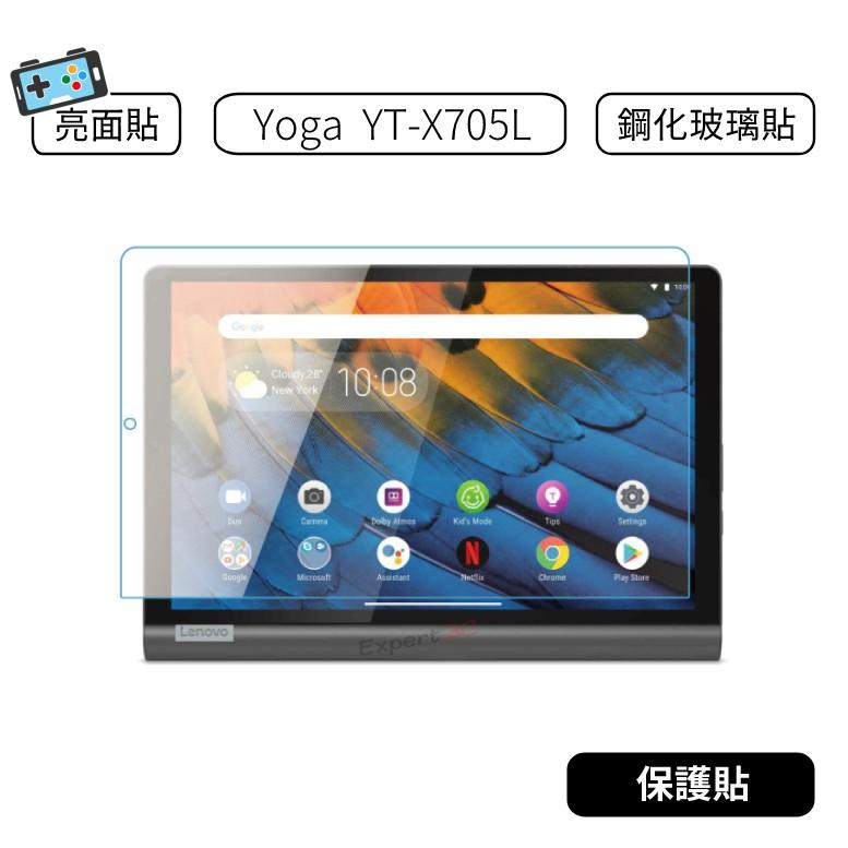 【現貨】聯想 Lenovo Yoga Tablet YT-X705L  平板 亮面保貼 鋼化玻璃保護貼 玻璃貼 保護貼