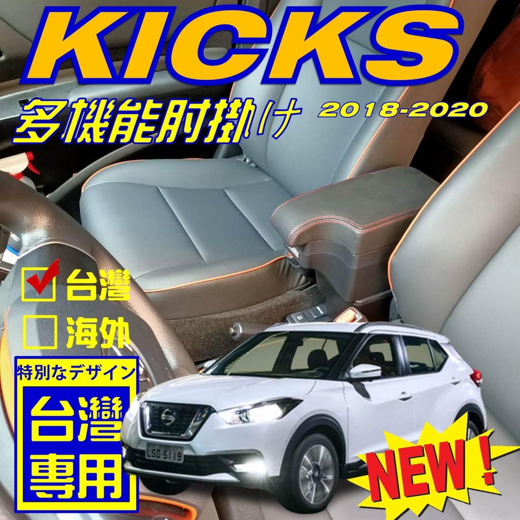 【】NISSAN KICKS 缺口款 中央扶手 扶手箱 車用扶手 中央扶手箱 車用置物 車用扶手