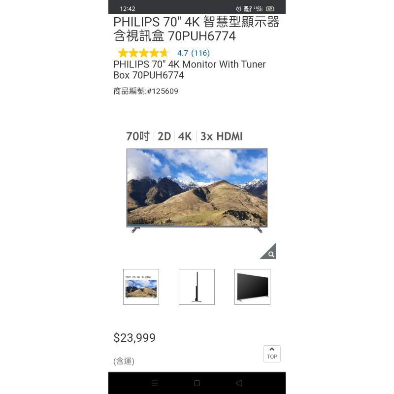 "Philips 70"" 4K 連網顯示器含視訊盒 70PUH6774"