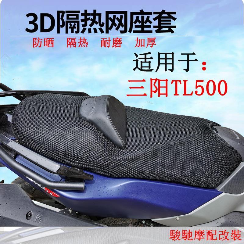 #原廠改裝#適用SYM三陽 Maxsym TL500 踏板摩托車 隔熱透氣通風墊 3D坐墊網 加厚坐套 翻曬墊 隔熱墊