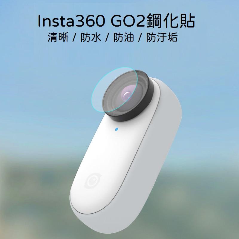 現貨99免運 Insta360 GO 2 鏡頭貼 鏡頭鋼化貼 保護貼 保護膜 鏡頭保護貼 鏡頭貼膜