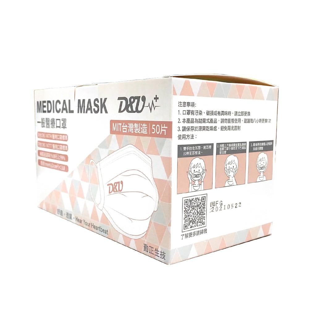 可安醫療口罩(台灣製造) 50入一盒 紅色、橘色、藍色 多色可選