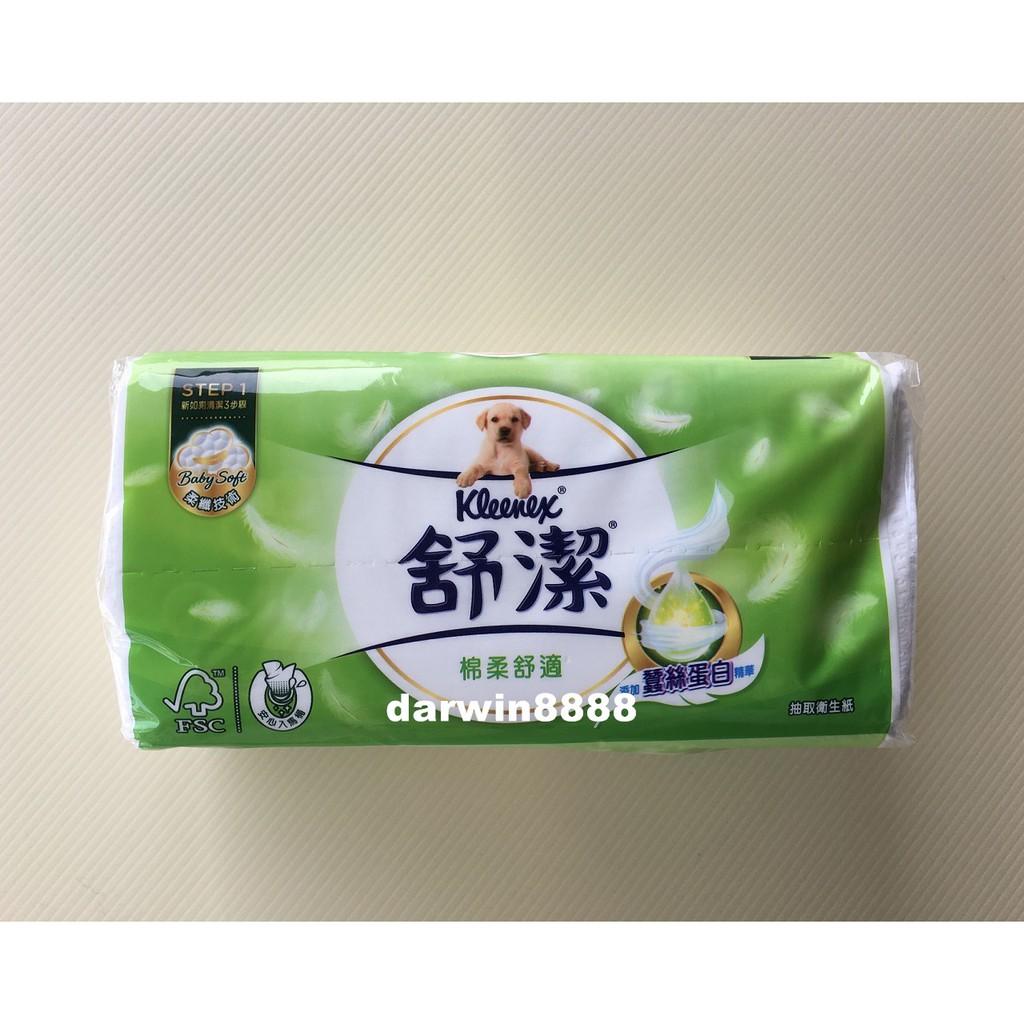限量特價~(90抽)(120抽)舒潔 棉柔舒適抽取式衛生紙~添加蠶絲蛋白精華~抽取衛生紙~(棉柔舒適)限量促銷