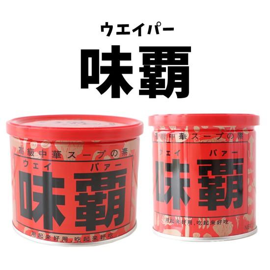 日本 廣記 味霸 250g/500g