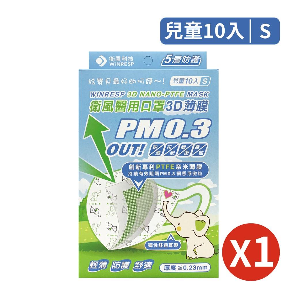 (現貨)衛風醫用口罩 PM0.3奈米3D薄膜口罩-兒童版 10入/盒