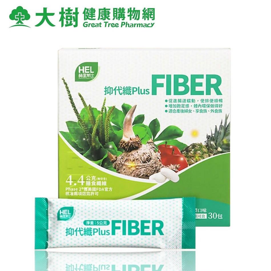 赫里萊比 抑代纖PLUS粉包 (30包/盒) 大樹
