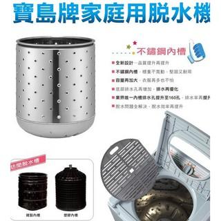 寶島牌 10公斤不鏽鋼內槽脫水機 PT-3088 另售8公斤 台中市