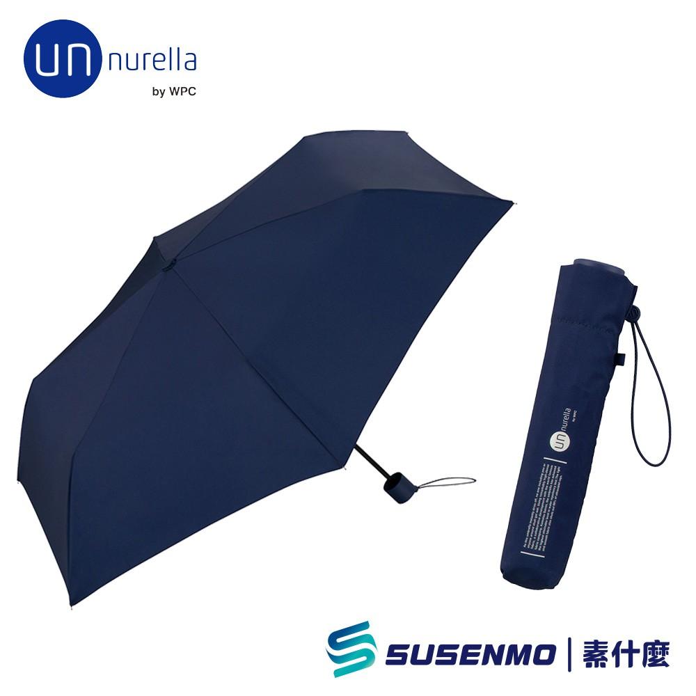 【unnurella】UN-106 日本史上最強不濕傘 瞬間抖落水珠 日本雨傘 遮陽傘 晴雨兩用 (NV 深藍)