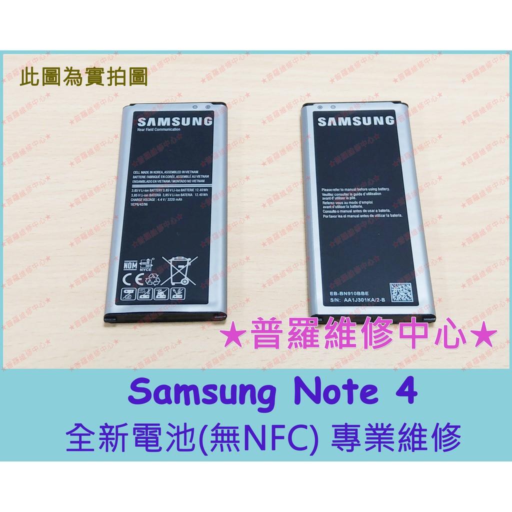 ★普羅維修中心★ 新北/高雄 Samsung Note 4 全新電池 福利品 無NFC 耗電快 充電慢 電量不穩 膨脹