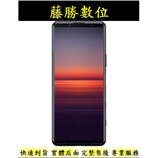 Sony Xperia 5 II 支援 120Hz 螢幕更新率 台灣代理商公司貨正品 實體門市 假1賠10