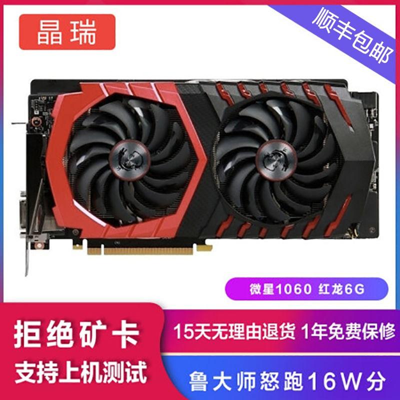 電腦熱賣微星GTX1060 6G紅龍 臺式電腦主機顯卡 吃雞LOL地下城游戲顯卡