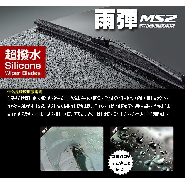 日本MITA 三田 日規雨彈風動矽膠鍍膜撥水雨刷14~26吋 兩支只要1650含運 PIAA代工廠~可更換膠條