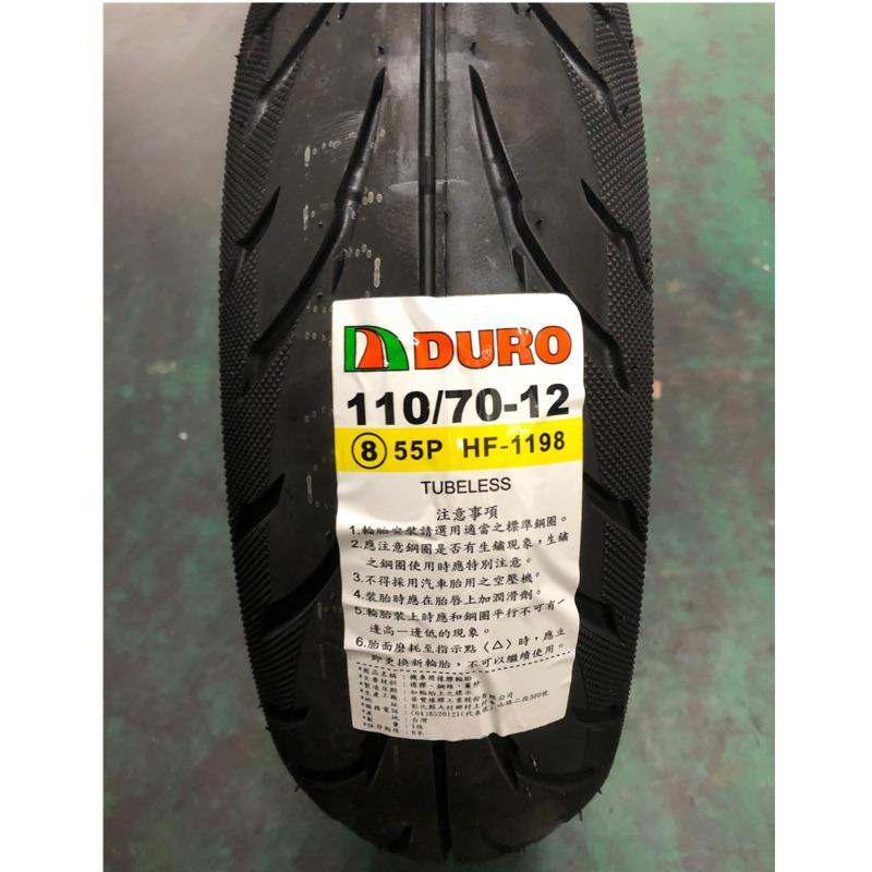 DURO華豐輪胎 DM1198 110-70-12 110/70/12 55P輪胎