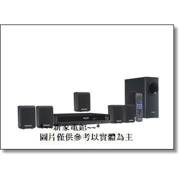 *~ 新家電錧 ~*【Panasonic 國際牌 SC-PT75】 HDMI DVD 家庭劇院組合