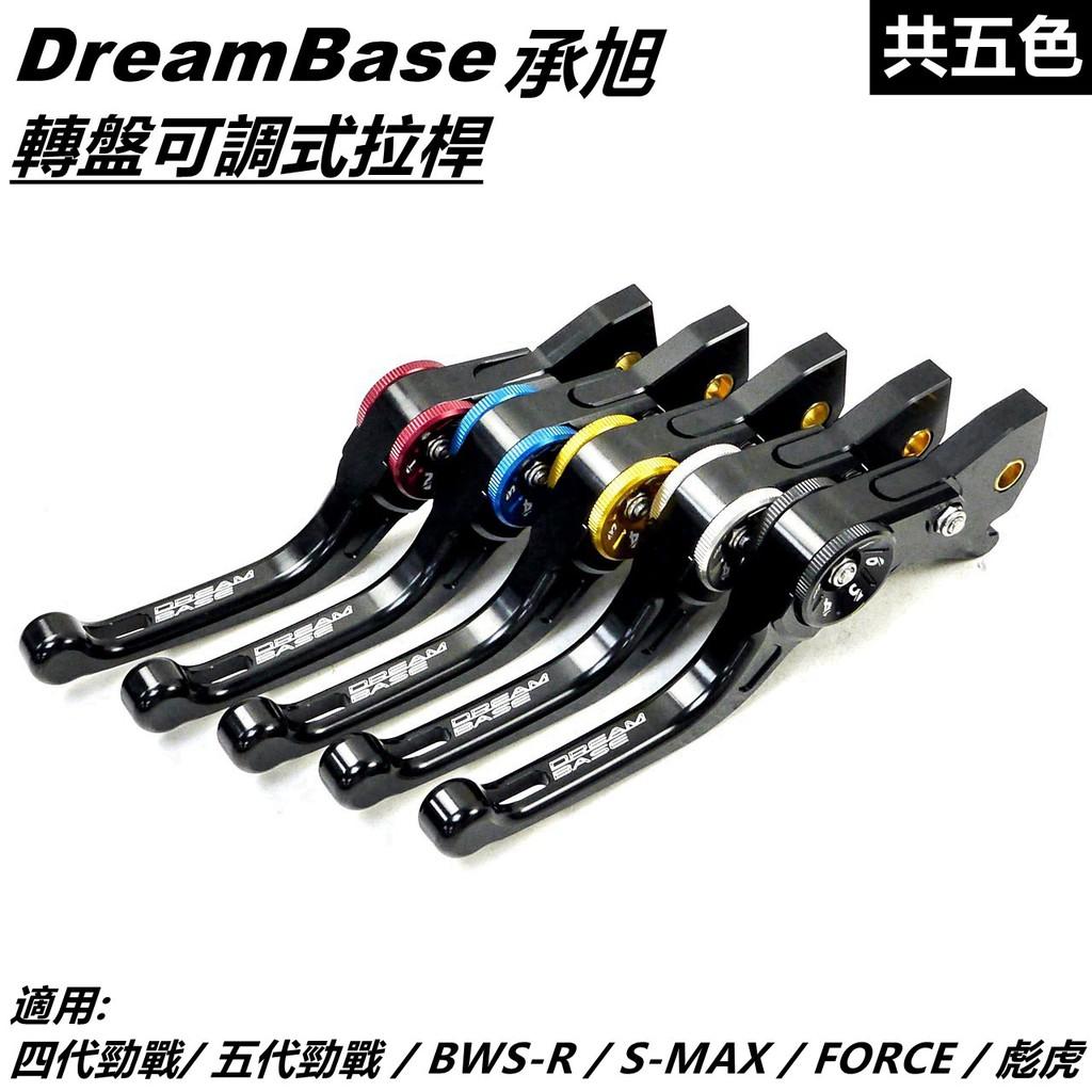 承旭 拉桿 煞車拉桿 轉盤式可調拉桿 共五色 適用 四代勁戰 四代戰 五代勁戰 五代戰 BWSR SMAX FROCE