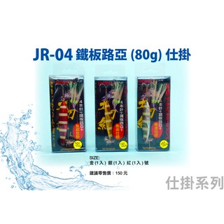 JR-04 鐵板路亞 (80g) 仕掛【漁魂釣具】 新竹縣
