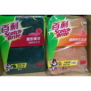 百利 抗菌 細緻 餐具專用 海綿菜瓜布(2入) 茶杯/ 細緻餐餐具專用(3入) 桃園市