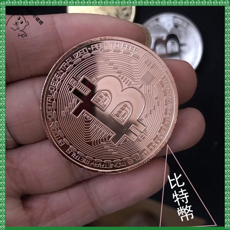 【真不錯】比特幣 比特 虛擬幣 收藏 bitcoin