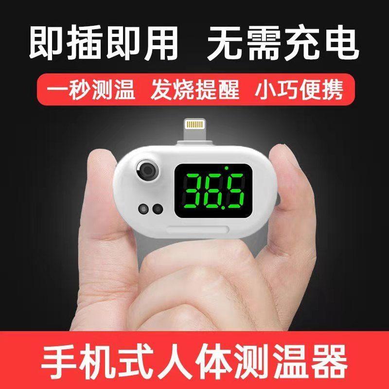 ●❡【桃園發出】 新款手機智能測溫儀便攜體溫表槍家用紅外線溫度計手腕額頭測溫槍