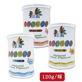 【聖寶】采鴻 天然食用色粉 (共三種天然色素可選) - 120g/罐
