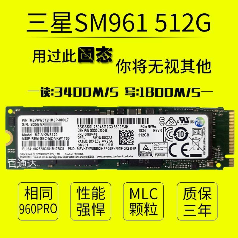 三星SM961 256G 512G PM9A1/981 M.2 PCIE NVME MLC SSD固態硬碟