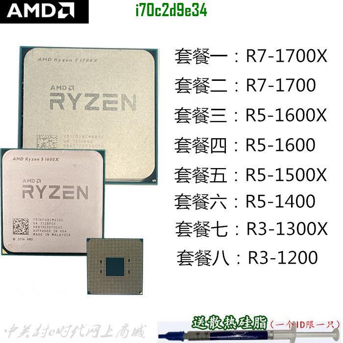 【現貨】AMD Ryzen7 銳龍7 1700X R5 1600X 1500X R3 1200CPU AM4