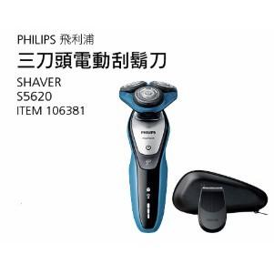 [好市多代購/請先詢問貨況] 飛利浦三刀頭電動刮鬍刀S5620