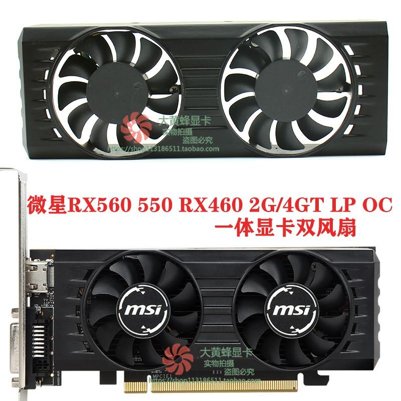 MSI微星RX560 550 RX460 2G/4GT LP OC一體刀卡顯卡雙風扇